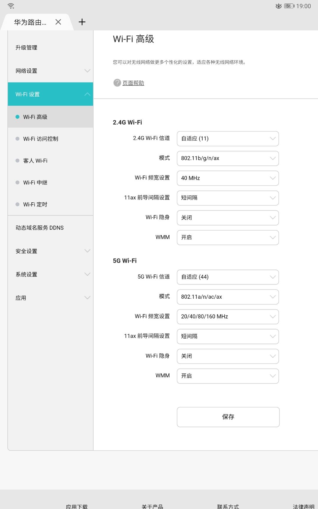 Screenshot_20200507_190054_com.huawei.browser.jpg
