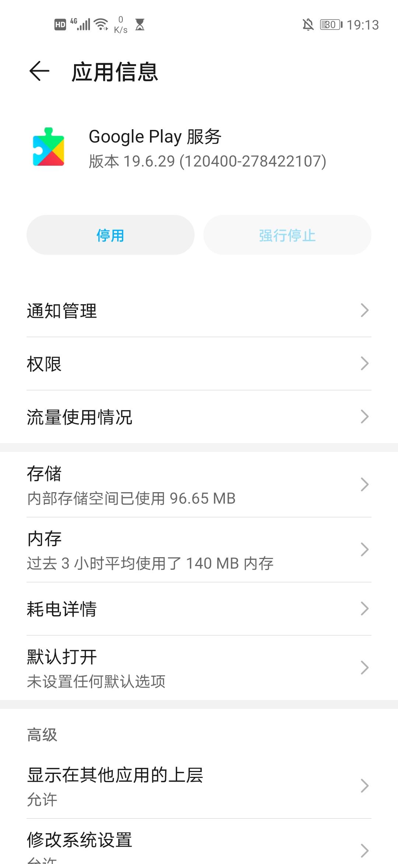 Screenshot_20200507_191320_com.android.settings.jpg
