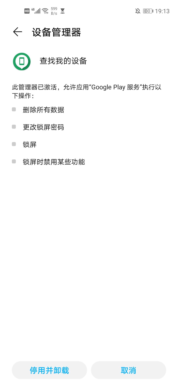 Screenshot_20200507_191322_com.android.settings.jpg