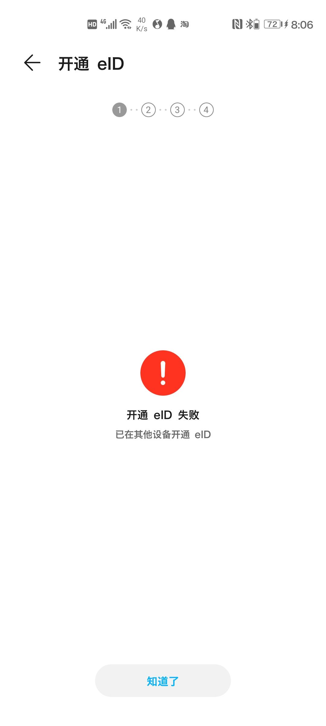 Screenshot_20200507_200601_com.huawei.wallet.jpg
