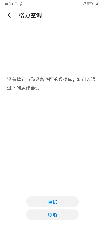 Screenshot_20200507_203826_com.huawei.android.remotecontroller.jpg