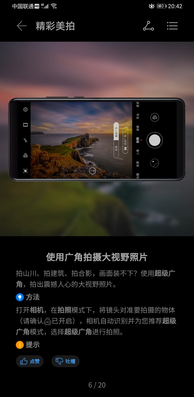 Screenshot_20200507_204206_com.huawei.android.tips.jpg