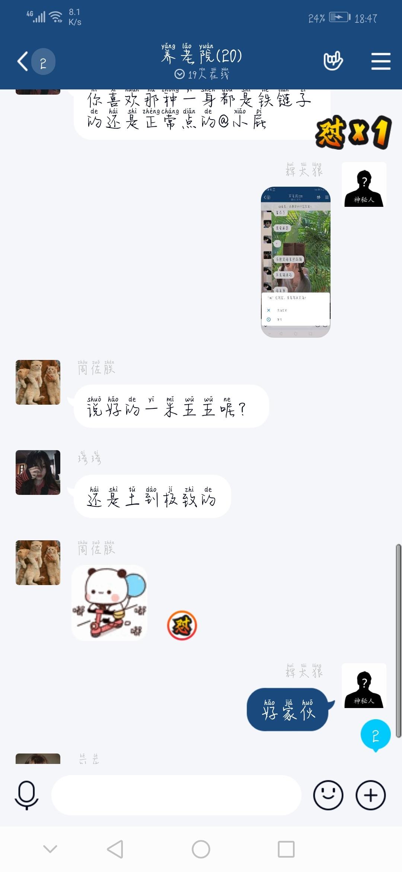 Screenshot_20200507_184715_com.tencent.mobileqq.jpg