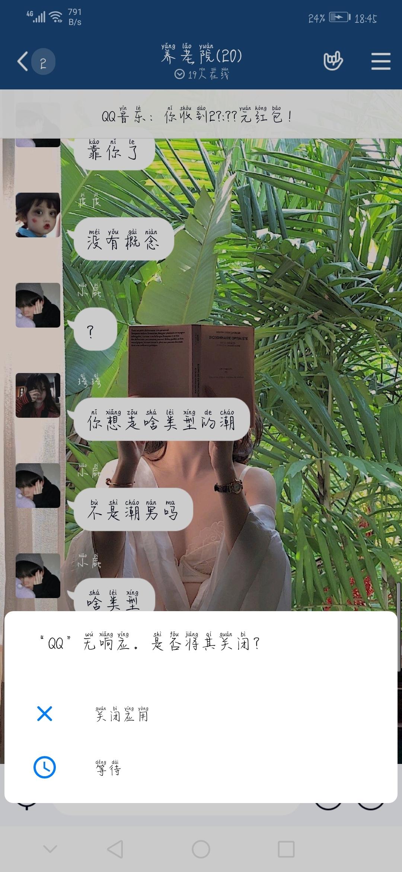 Screenshot_20200507_184527_com.tencent.mobileqq.jpg