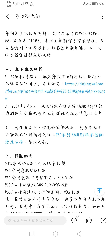 Screenshot_20200507_221454_com.huawei.fans.jpg