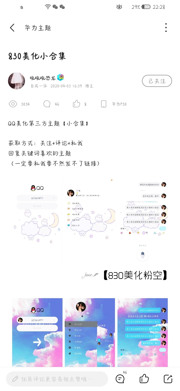 Screenshot_20200507_222843_com.huawei.fans.jpg