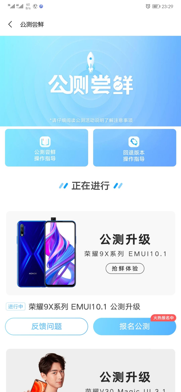 Screenshot_20200507_232916_com.huawei.fans.jpg