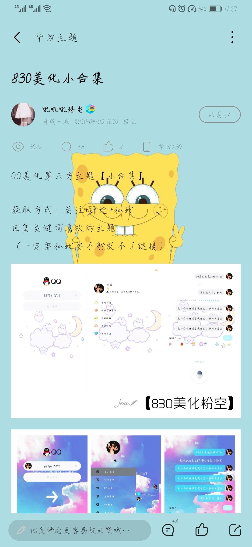Screenshot_20200507_232721_com.huawei.fans.jpg