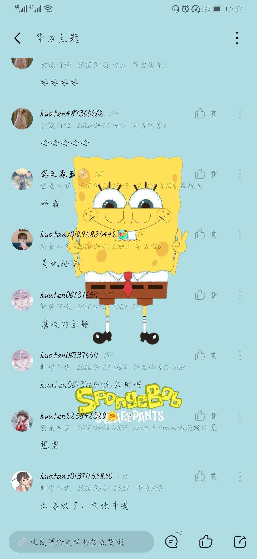 Screenshot_20200507_232715_com.huawei.fans.jpg