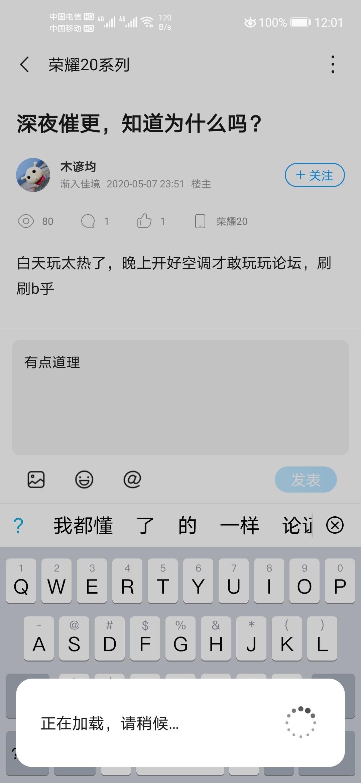 Screenshot_20200508_000126_com.huawei.fans.jpg