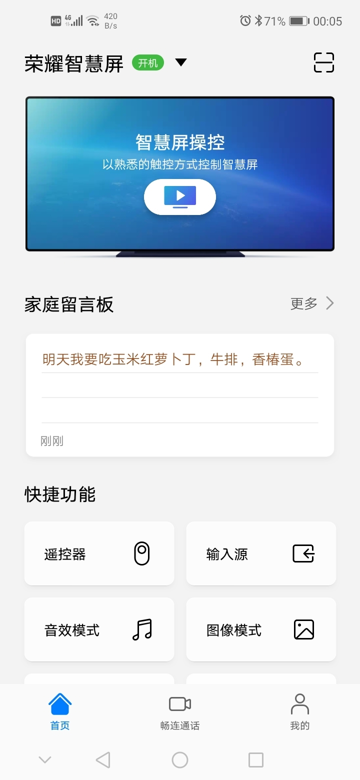 Screenshot_20200508_000559_com.huawei.hdpartner.jpg