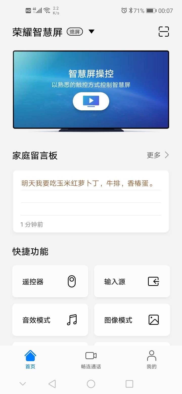 Screenshot_20200508_000702_com.huawei.hdpartner.jpg