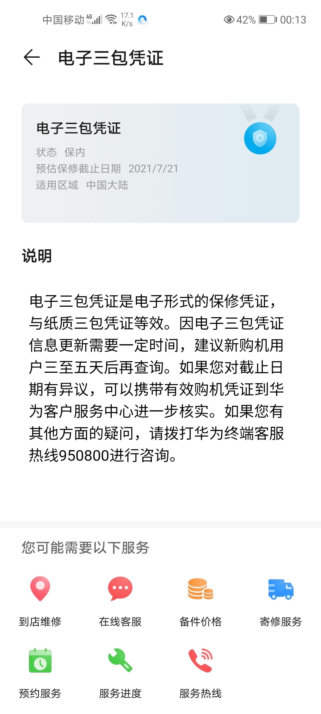 Screenshot_20200508_001348_com.huawei.phoneservice.jpg