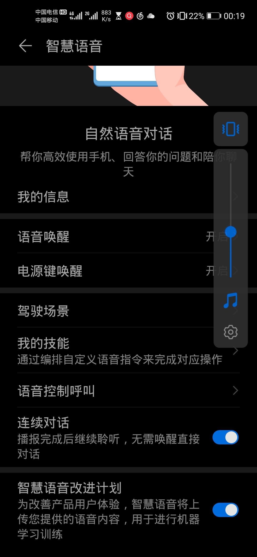 Screenshot_20200508_001931_com.huawei.vassistant.jpg