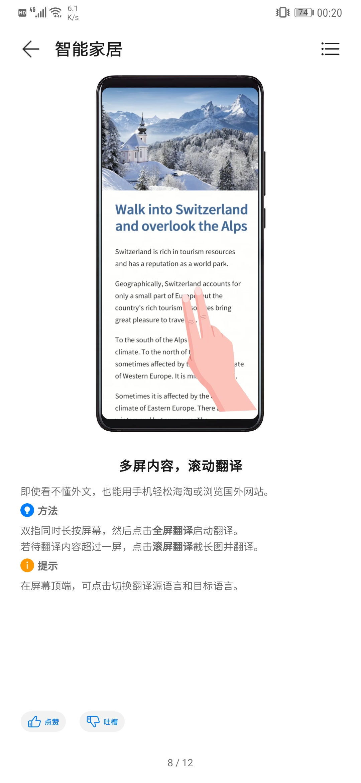 Screenshot_20200508_002038_com.huawei.android.tips.jpg