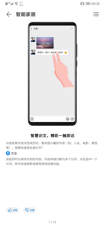 Screenshot_20200508_002011_com.huawei.android.tips.jpg