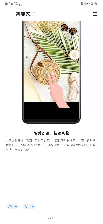 Screenshot_20200508_002044_com.huawei.android.tips.jpg