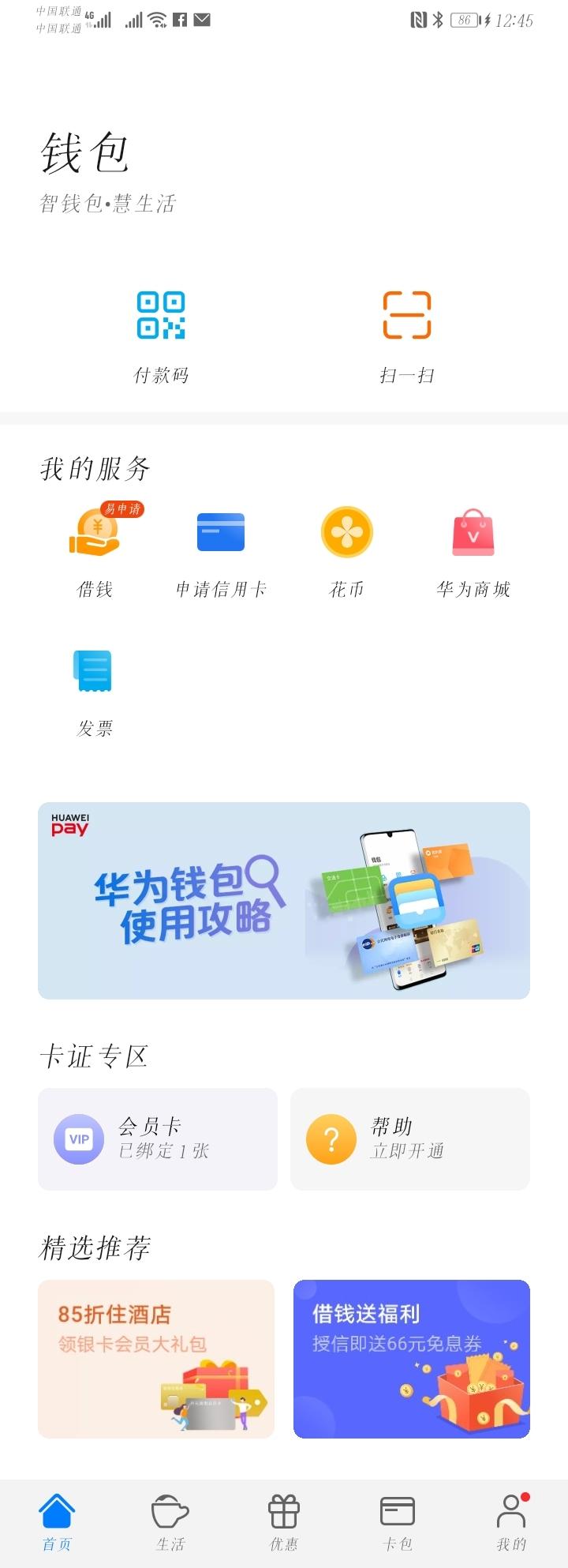 Screenshot_20200508_004551_com.huawei.wallet.jpg