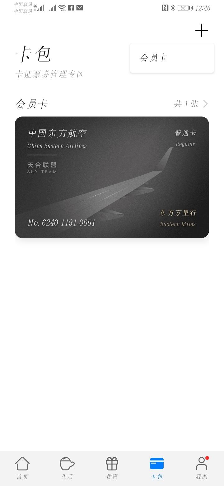 Screenshot_20200508_004605_com.huawei.wallet.jpg