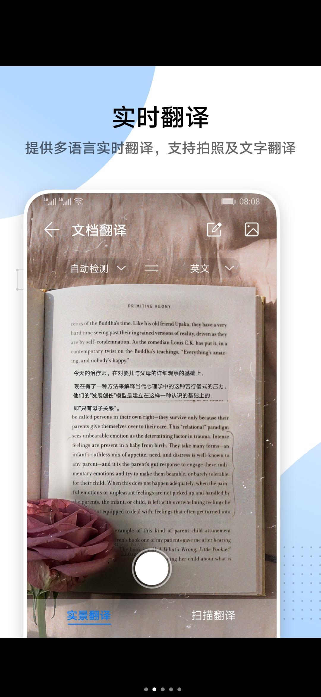 Screenshot_20200508_004533_com.huawei.appmarket.jpg