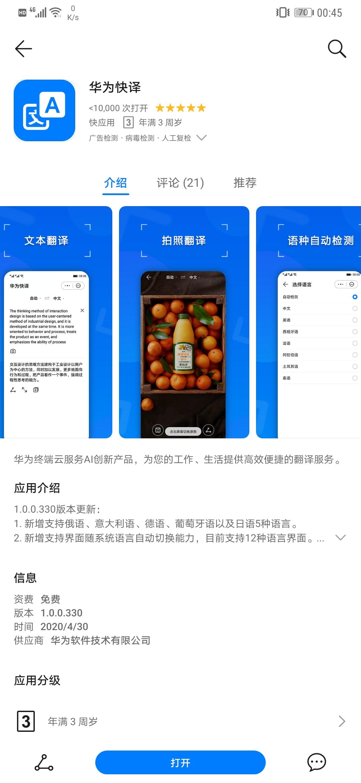 Screenshot_20200508_004510_com.huawei.appmarket.jpg