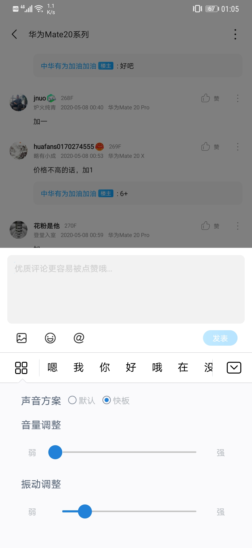 Screenshot_20200508_010532_com.huawei.fans.jpg