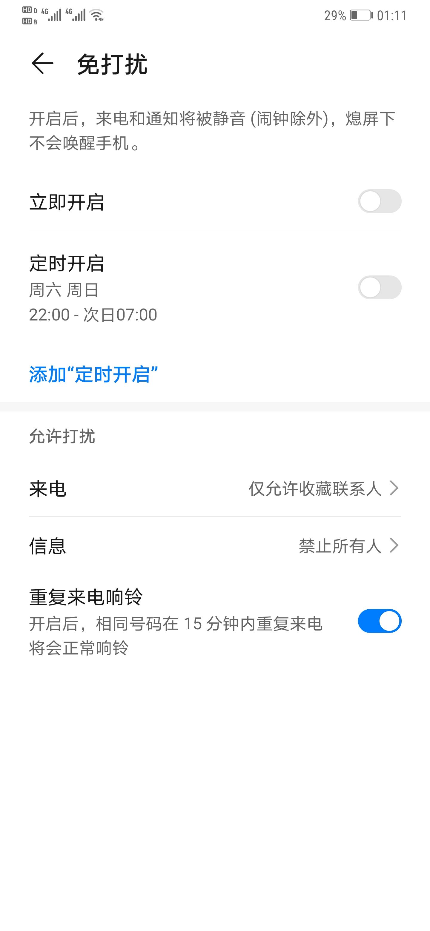 Screenshot_20200508_011149_com.android.settings.jpg