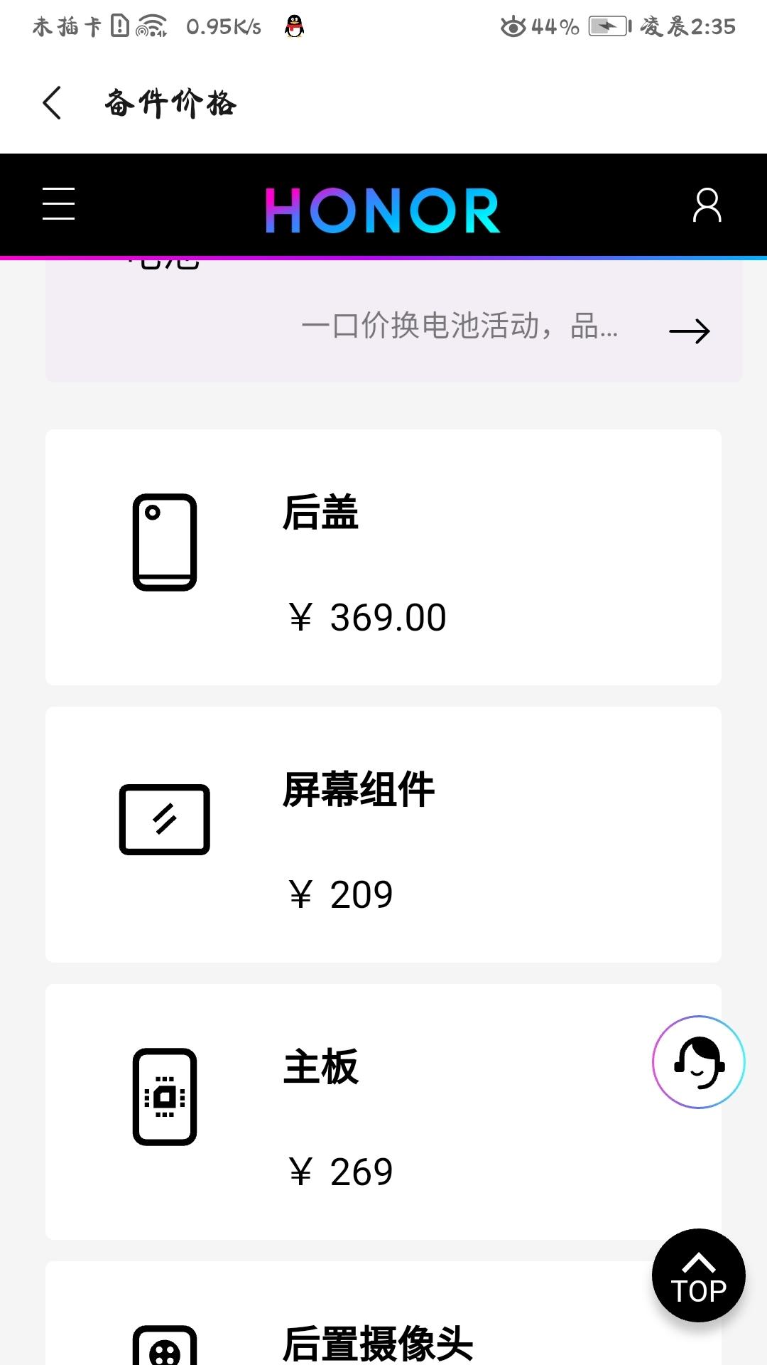 Screenshot_20200508_023549_com.huawei.fans.jpg