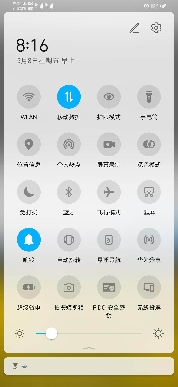 Screenshot_20200508_081614_com.huawei.fans.jpg