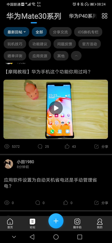 Screenshot_20200508_082410_com.huawei.fans.jpg