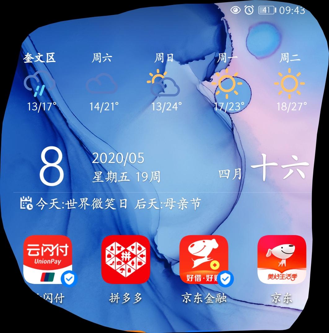 Screenshot_20200508_094357_com.huawei.android.launcher.png