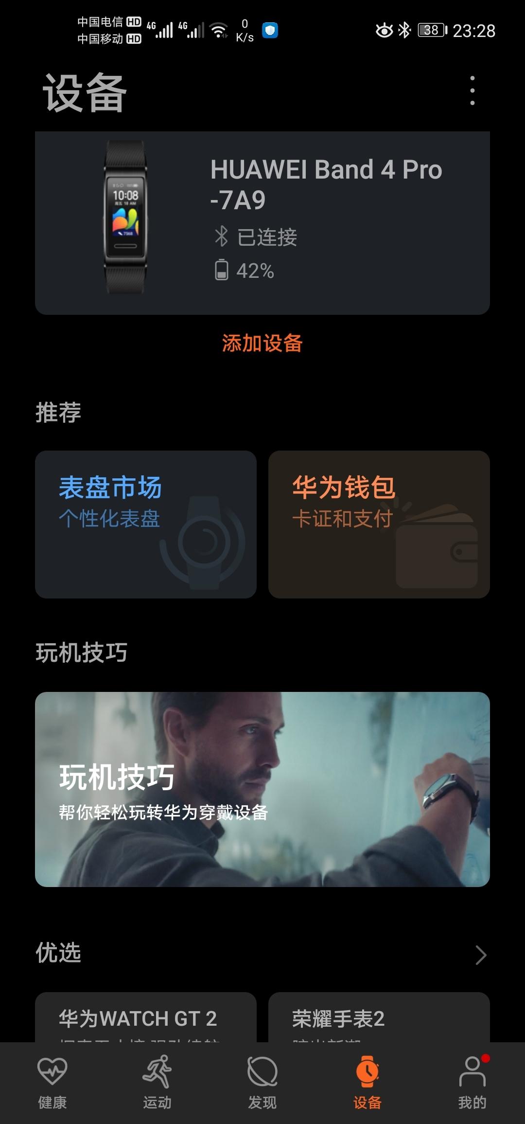 Screenshot_20200507_232804_com.huawei.health.jpg