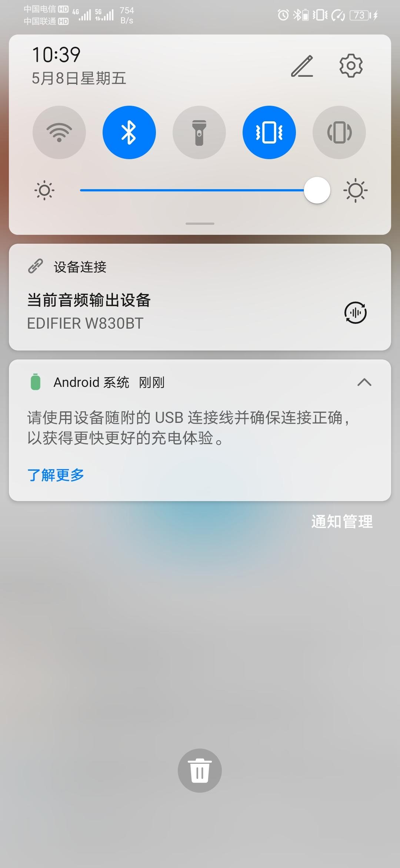 Screenshot_20200508_103915_com.huawei.fans.jpg