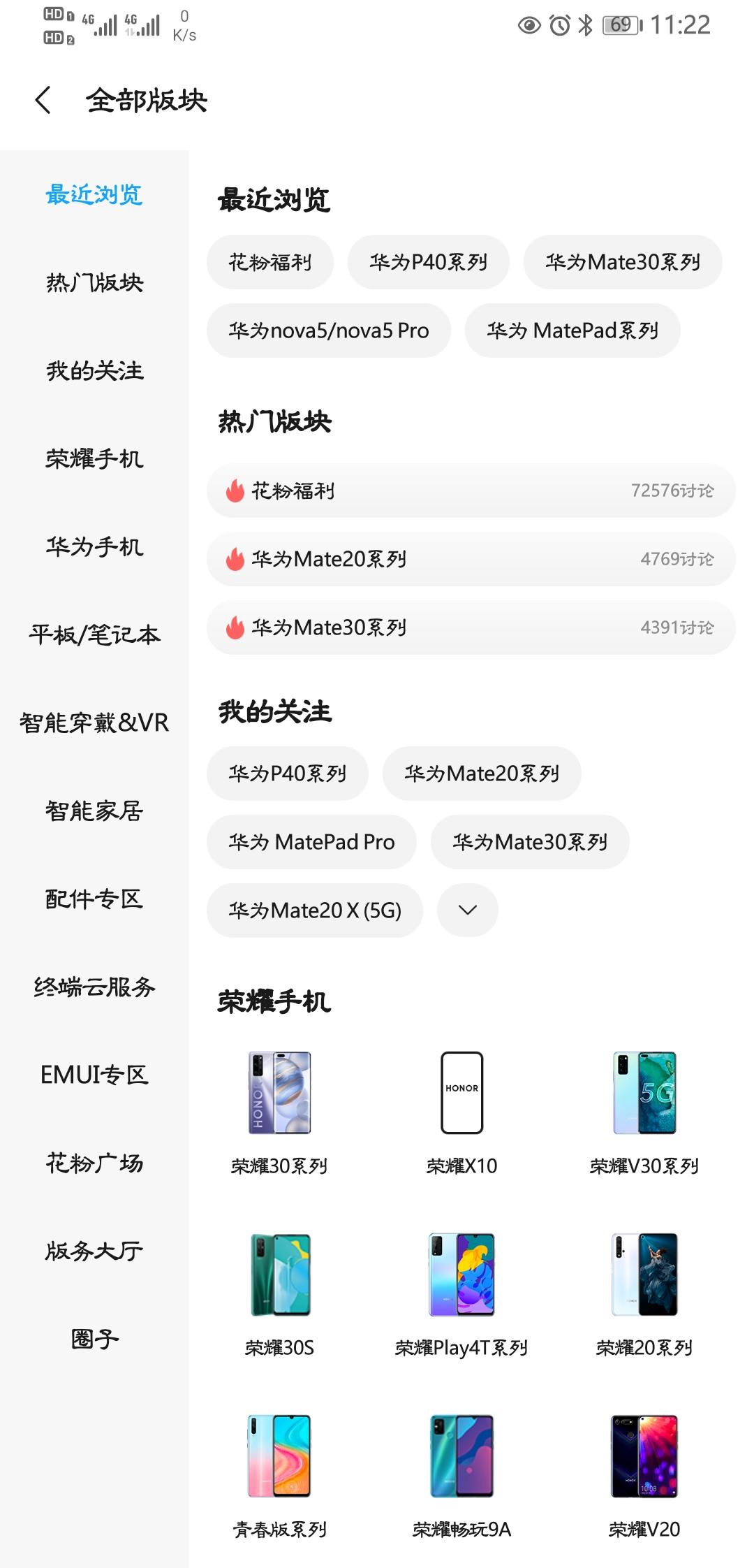 Screenshot_20200508_112210_com.huawei.fans.jpg