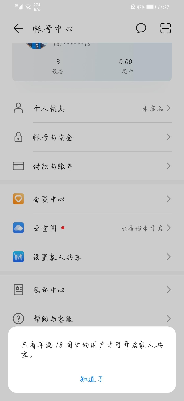 Screenshot_20200508_112719_com.huawei.hwid.jpg