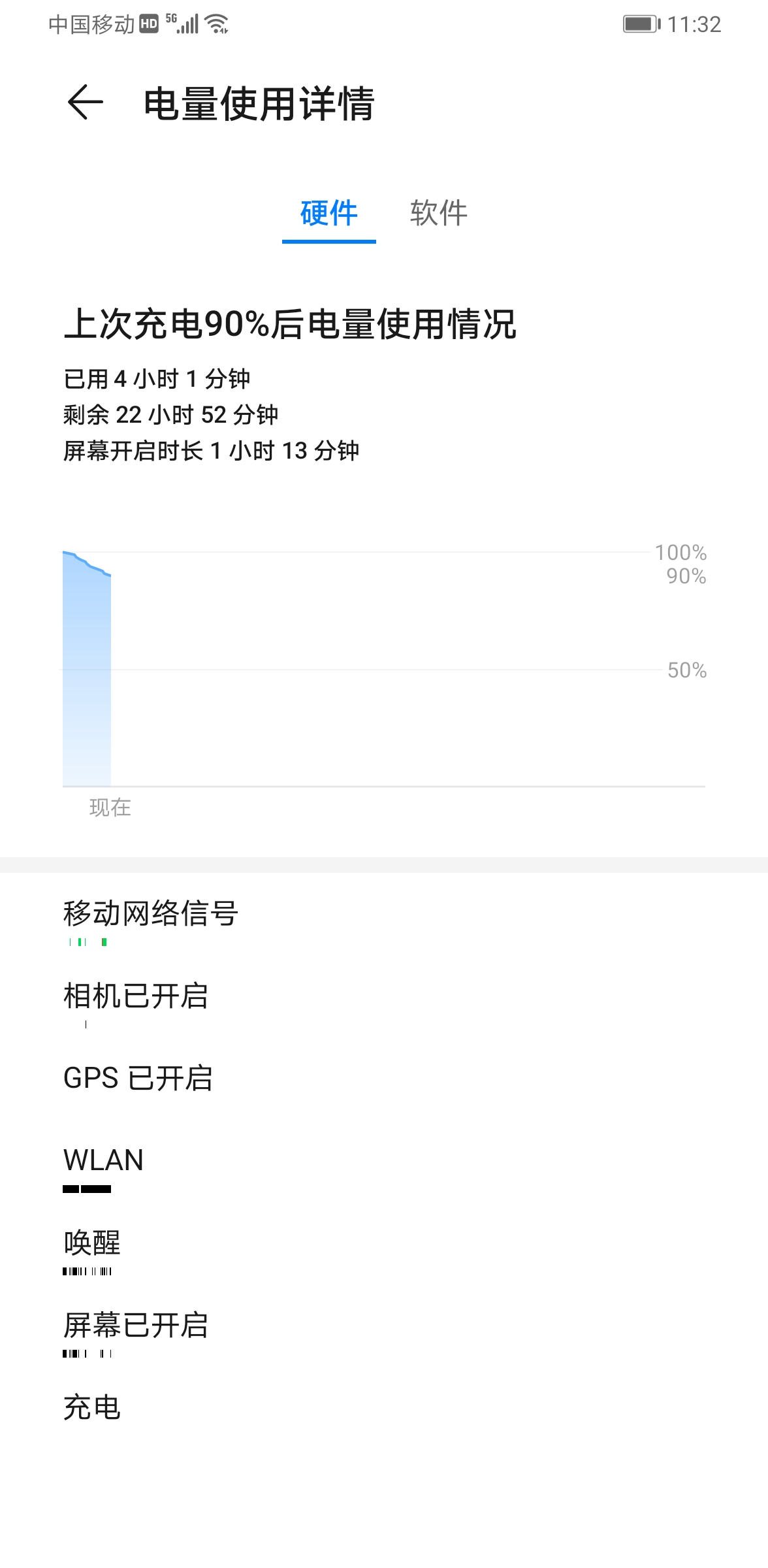Screenshot_20200508_113237_com.huawei.systemmanager.jpg