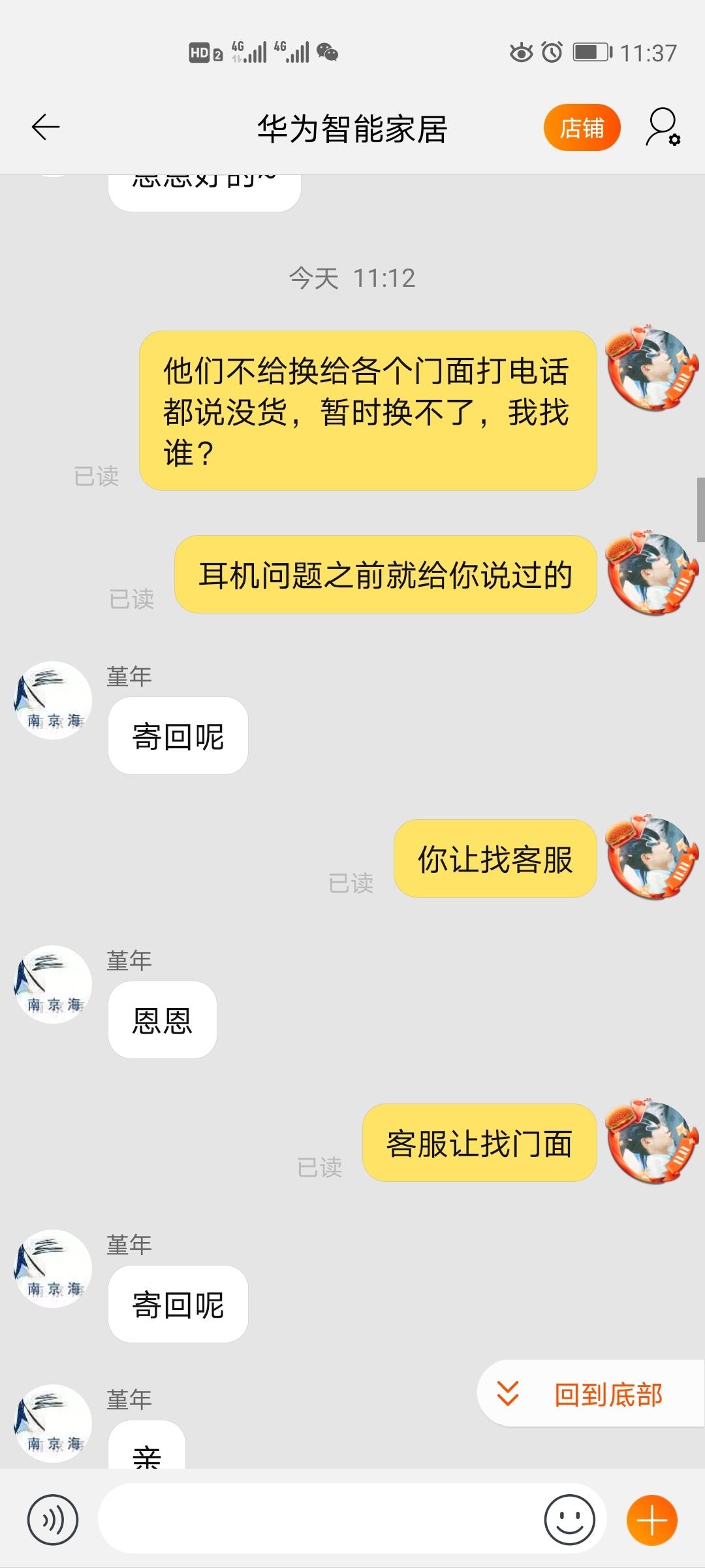 Screenshot_20200508_113729_com.taobao.taobao.jpg