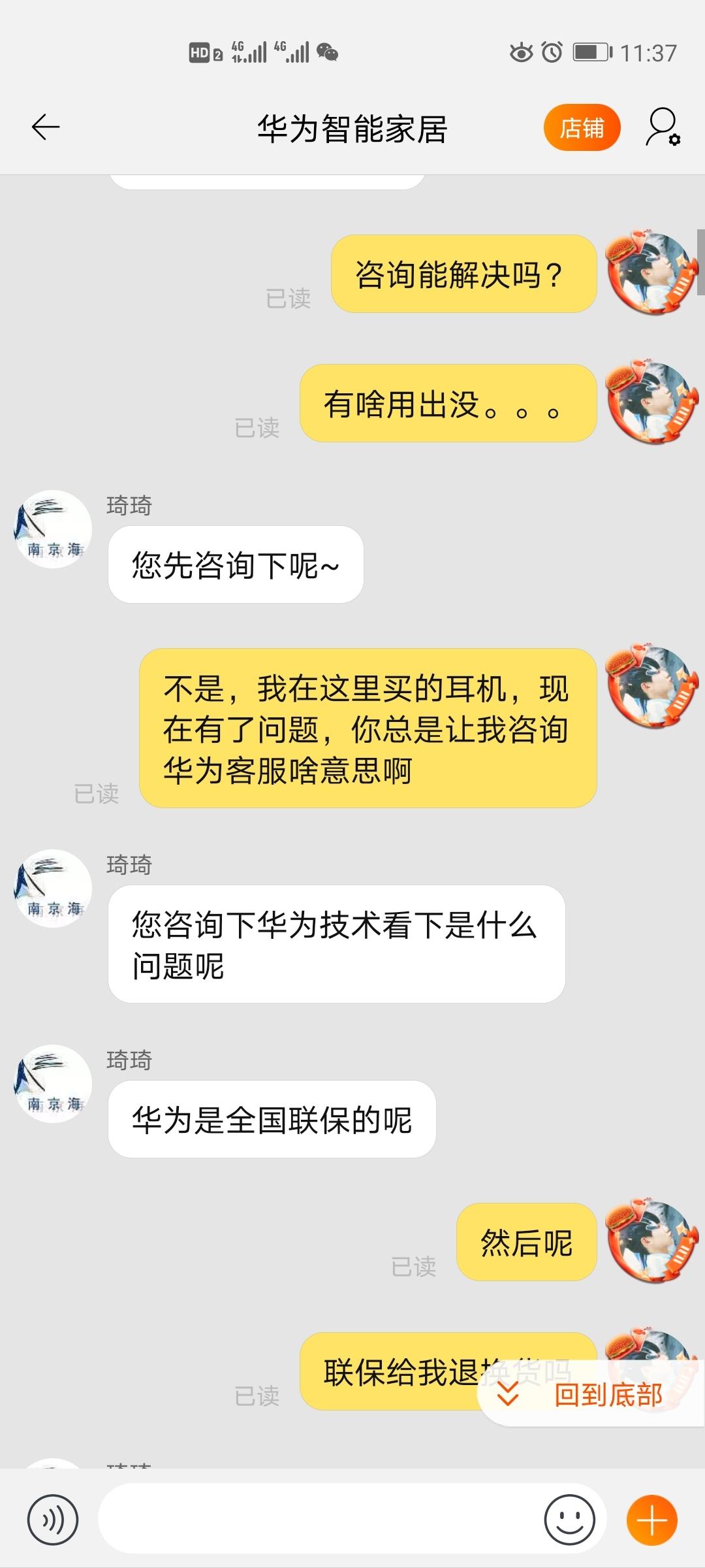 Screenshot_20200508_113707_com.taobao.taobao.jpg