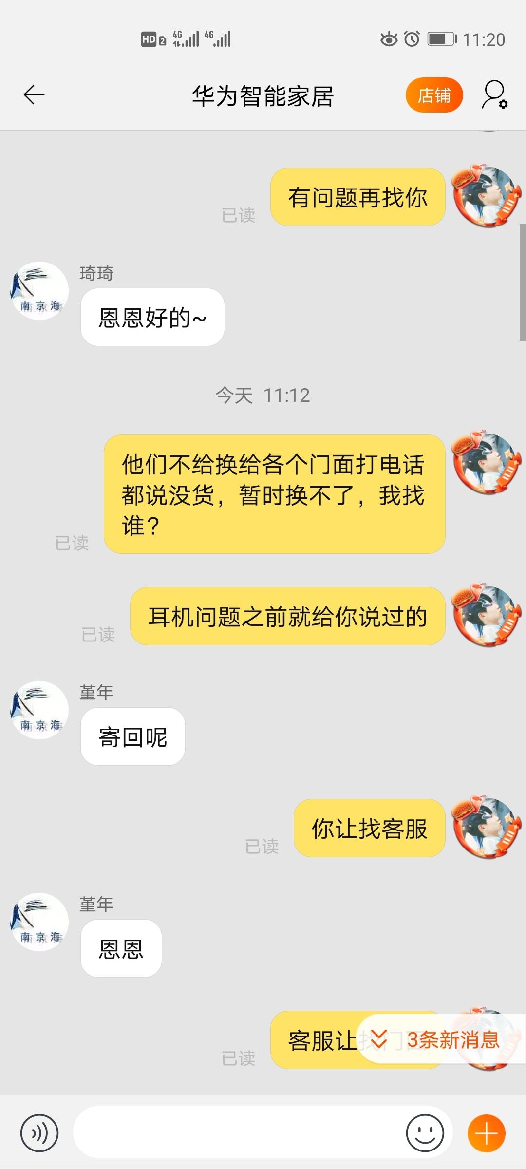 Screenshot_20200508_112049_com.taobao.taobao.jpg