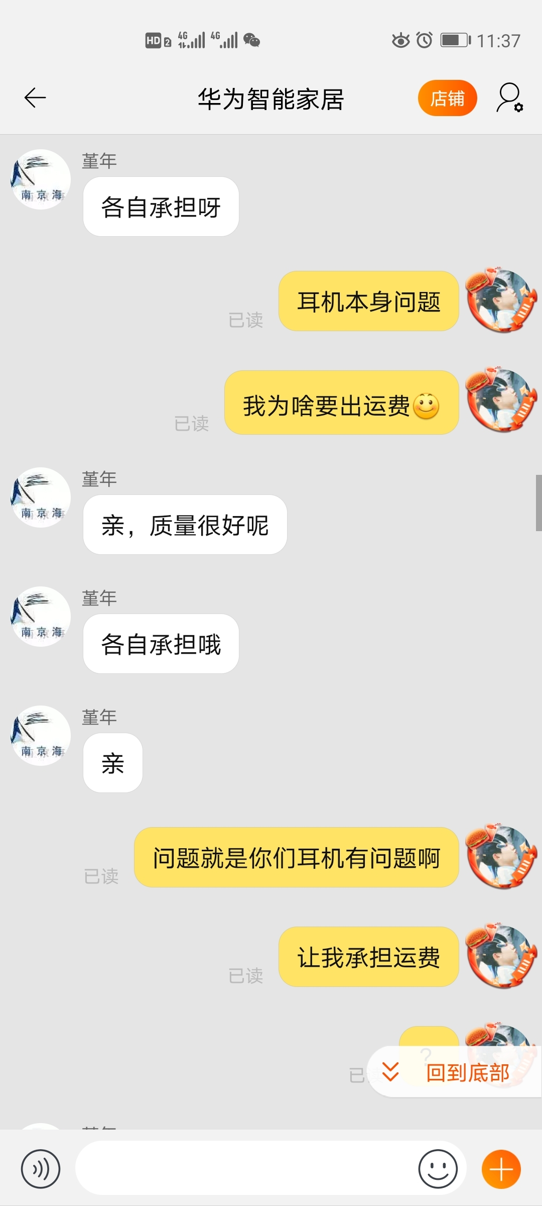Screenshot_20200508_113736_com.taobao.taobao.jpg