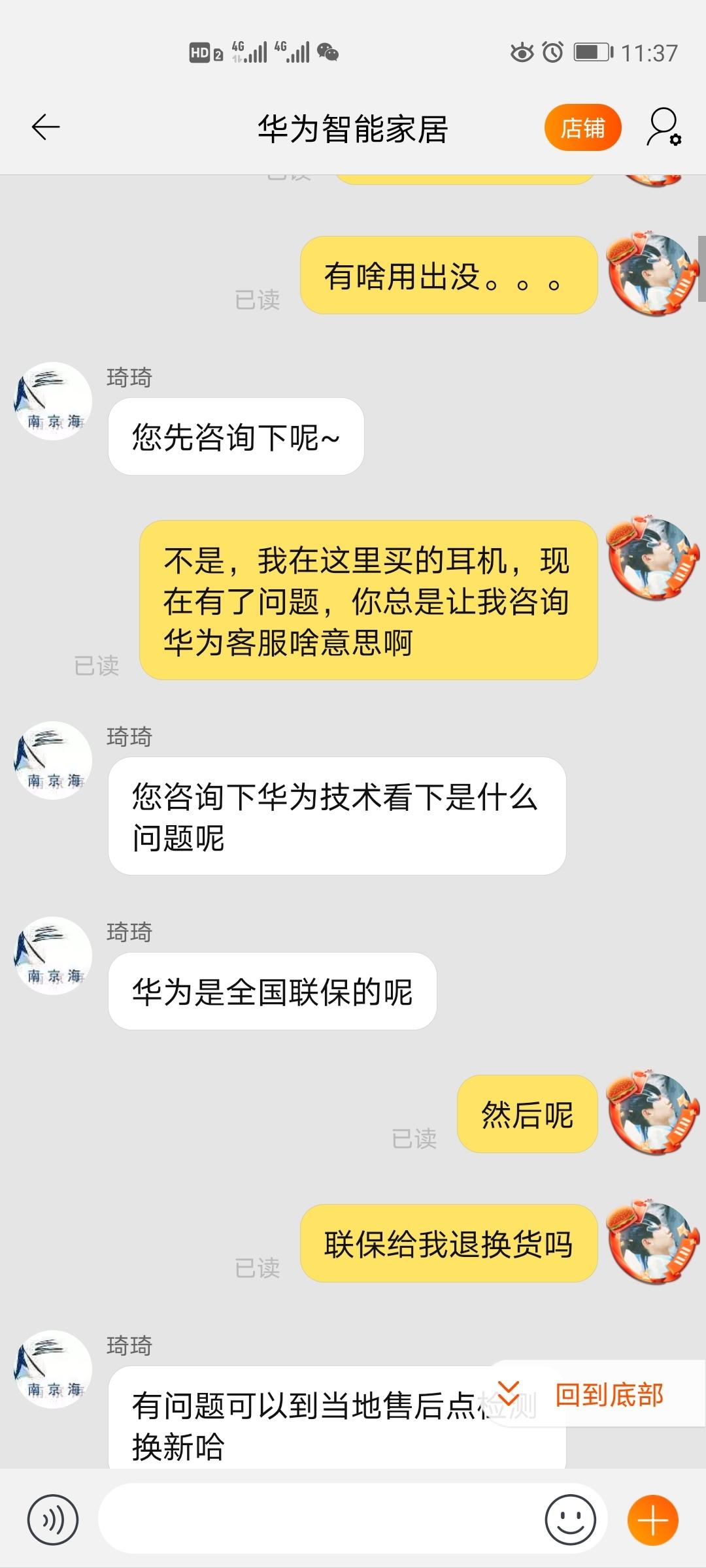 Screenshot_20200508_113713_com.taobao.taobao.jpg
