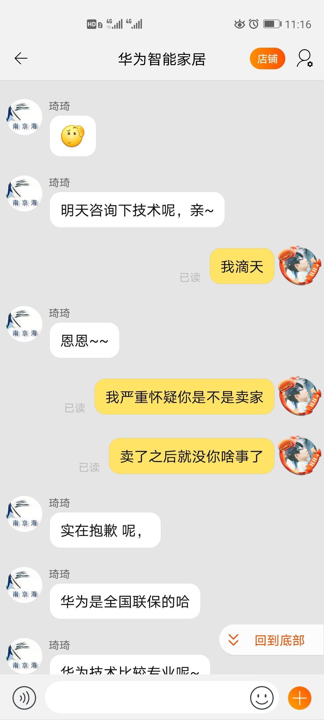 Screenshot_20200508_111646_com.taobao.taobao.jpg