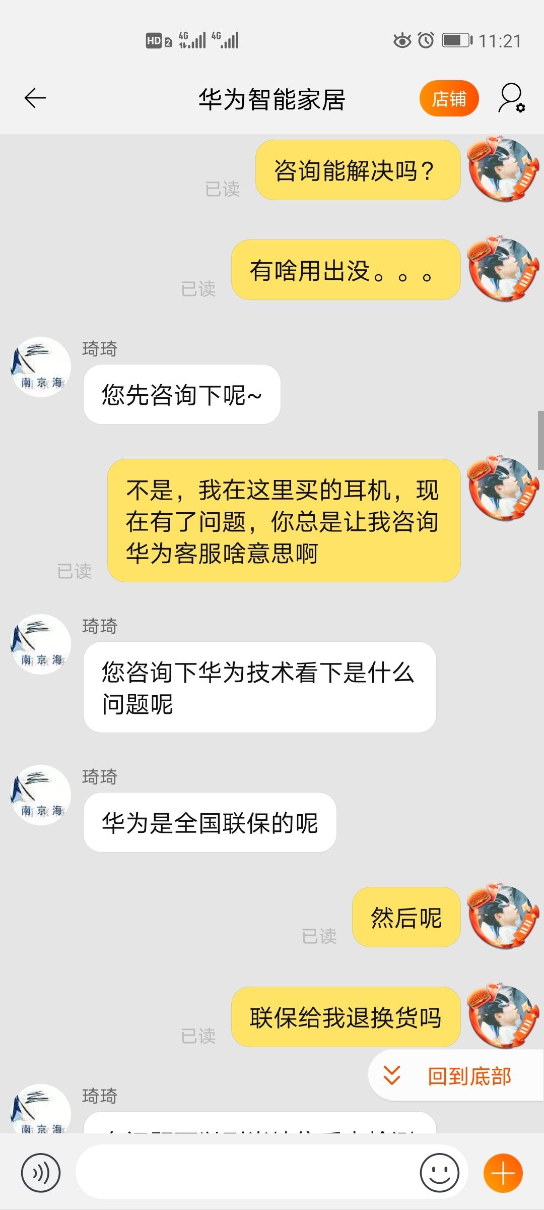 Screenshot_20200508_112130_com.taobao.taobao.jpg