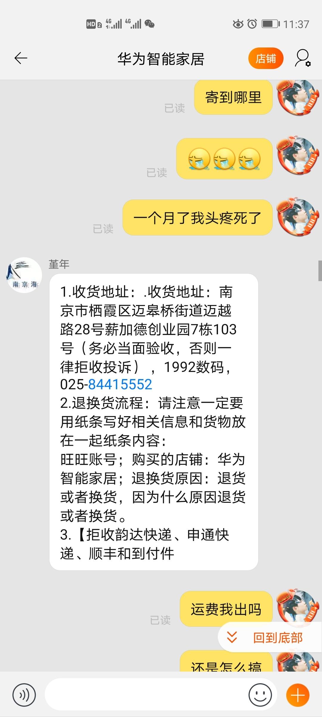 Screenshot_20200508_113731_com.taobao.taobao.jpg