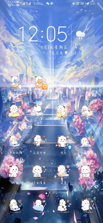Screenshot_20200508_120507_com.huawei.android.launcher.jpg