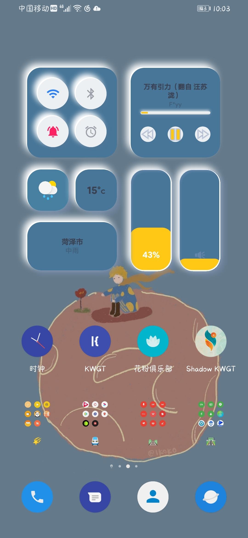 Screenshot_20200508_100323_com.huawei.android.launcher.jpg