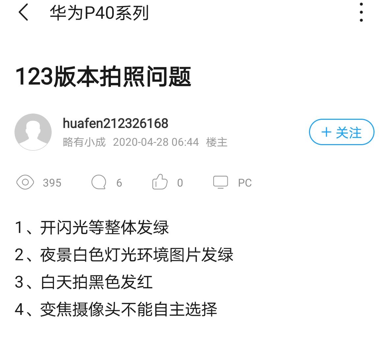 Screenshot_20200428_213437_com.huawei.fans.png