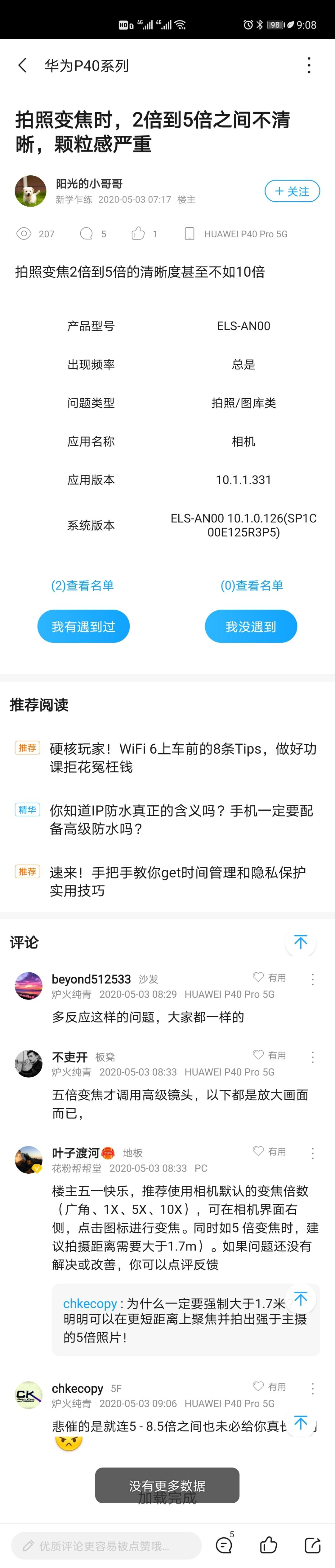 Screenshot_20200503_090823_com.huawei.fans_152320425358005.jpg