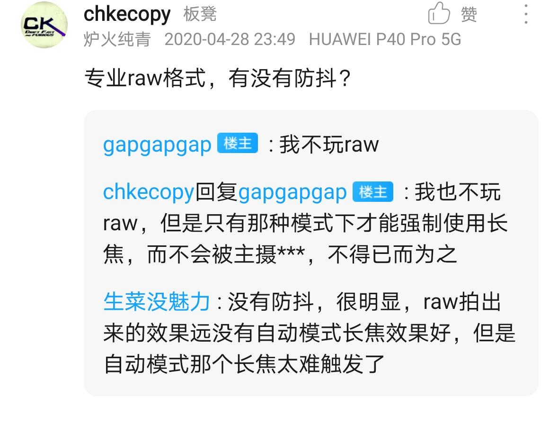 Screenshot_20200430_083639_com.huawei.fans.png