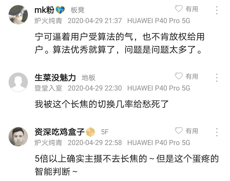 Screenshot_20200429_235006_com.huawei.fans.png